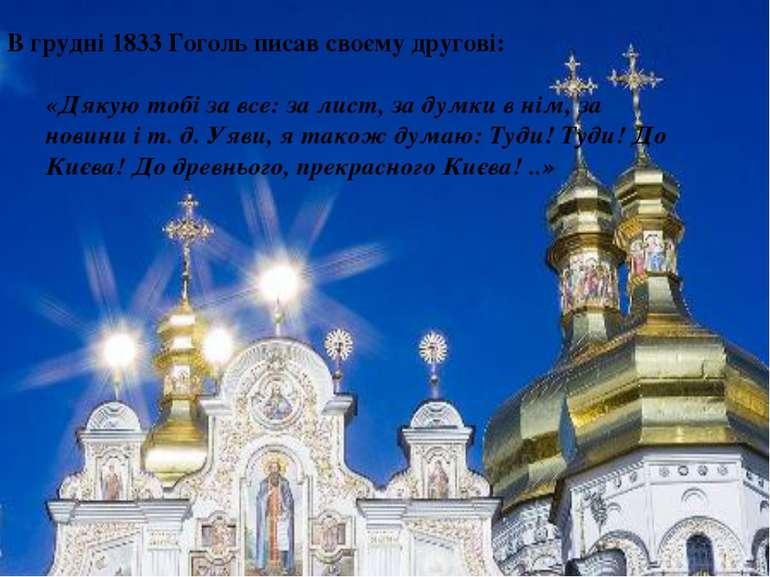 В грудні 1833 Гоголь писав своєму другові: «Дякую тобі за все: за лист, за ду...
