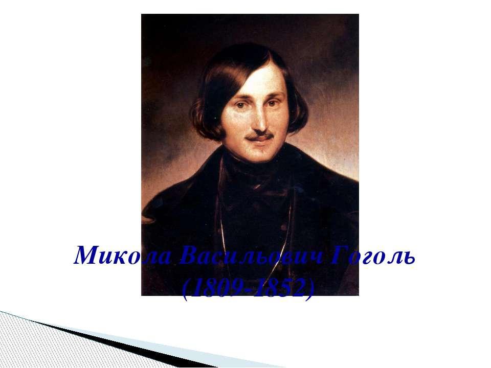 Микола Васильович Гоголь (1809-1852)