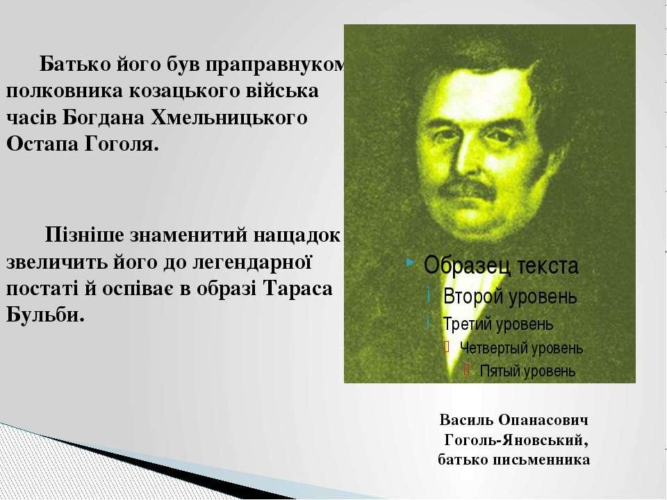 Батько його був праправнуком полковника козацького війська часів Богдана Хмел...