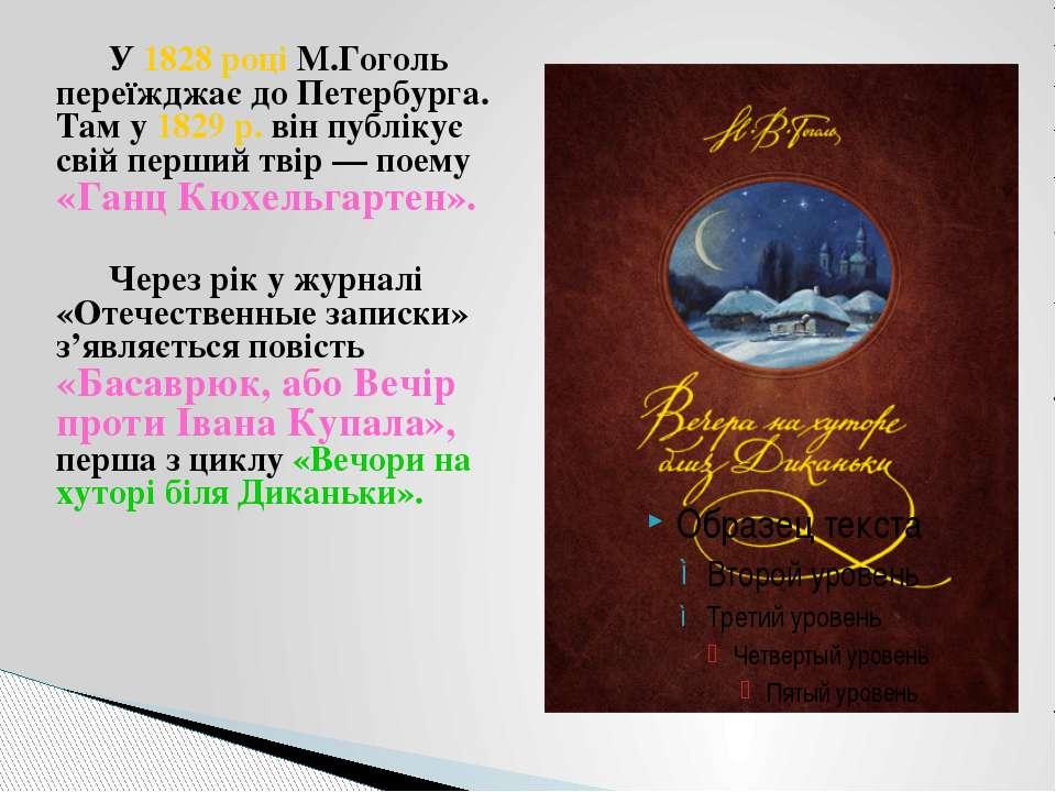 У 1828 році М.Гоголь переїжджає до Петербурга. Там у 1829 р. він публікує сві...