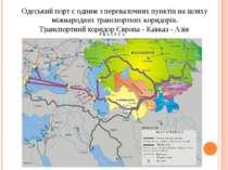 Одеський порт є одним з перевалочних пунктів на шляху міжнародних транспортни...