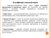 Класифікація і типологія портів Найрозповсюдженішим типом портів єпорти зага...