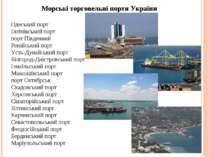 Морські торговельні порти України Одеський порт Іллічівський порт порт Півден...