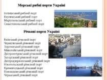 Морські рибні порти Україні Іллічівський рибний порт Керченський рибний порт ...