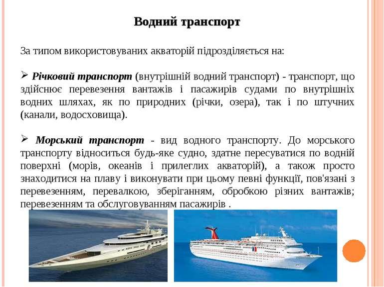 Водний транспорт За типом використовуваних акваторій підрозділяється на: Річк...
