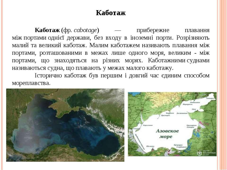 Каботаж Каботаж(фр.cabotage) — прибережне плавання міжпортамиоднієї держа...