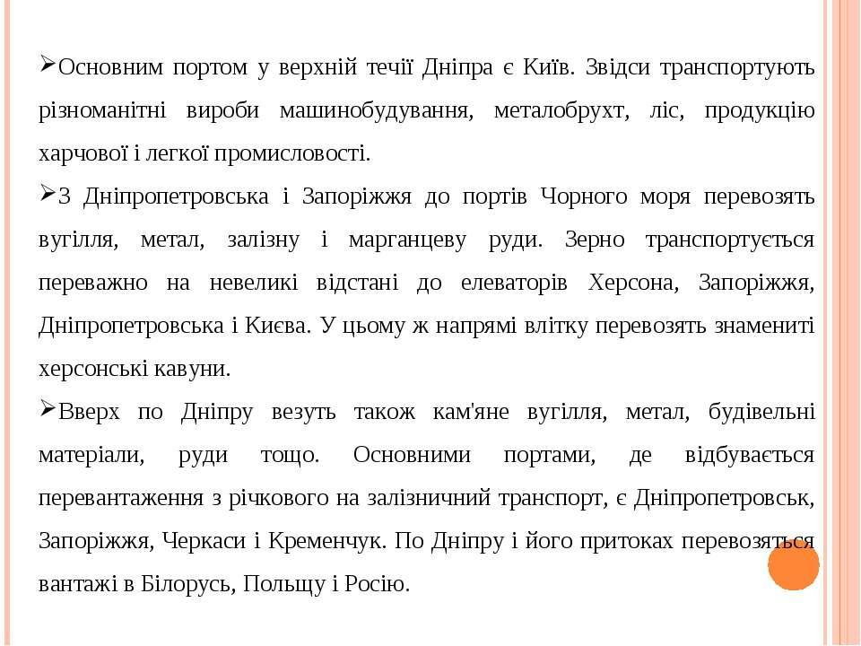 Основним портом у верхній течії Дніпра є Київ. Звідси транспортують різномані...