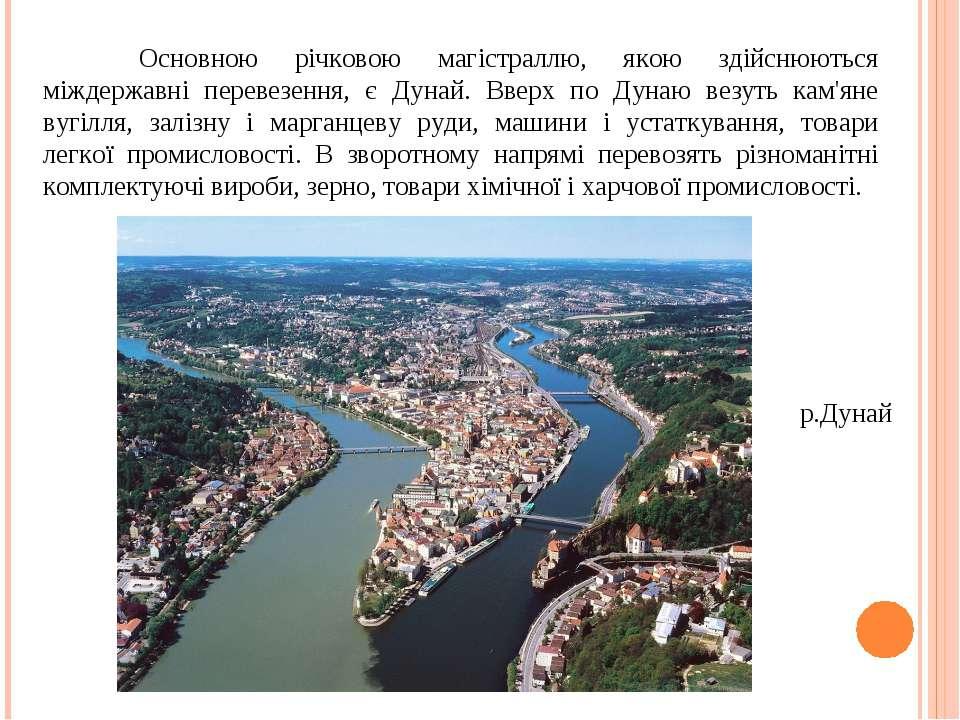 Основною річковою магістраллю, якою здійснюються міждержавні перевезення, є Д...