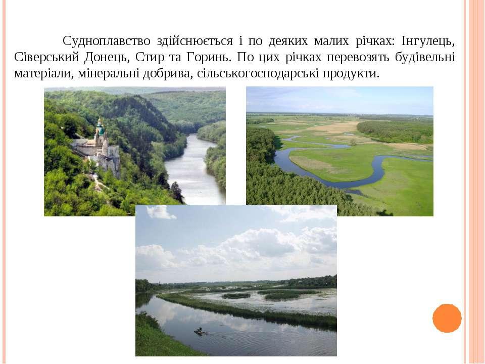 Судноплавство здійснюється і по деяких малих річках: Інгулець, Сіверський Дон...