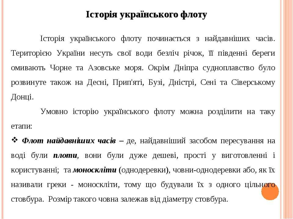 Історія українського флоту Історія українського флоту починається з найдавніш...