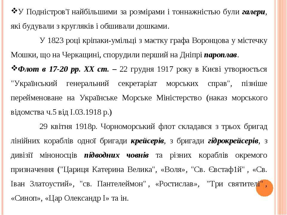 У Подністров'ї найбільшими за розмірами і тоннажністью були галери, які будув...