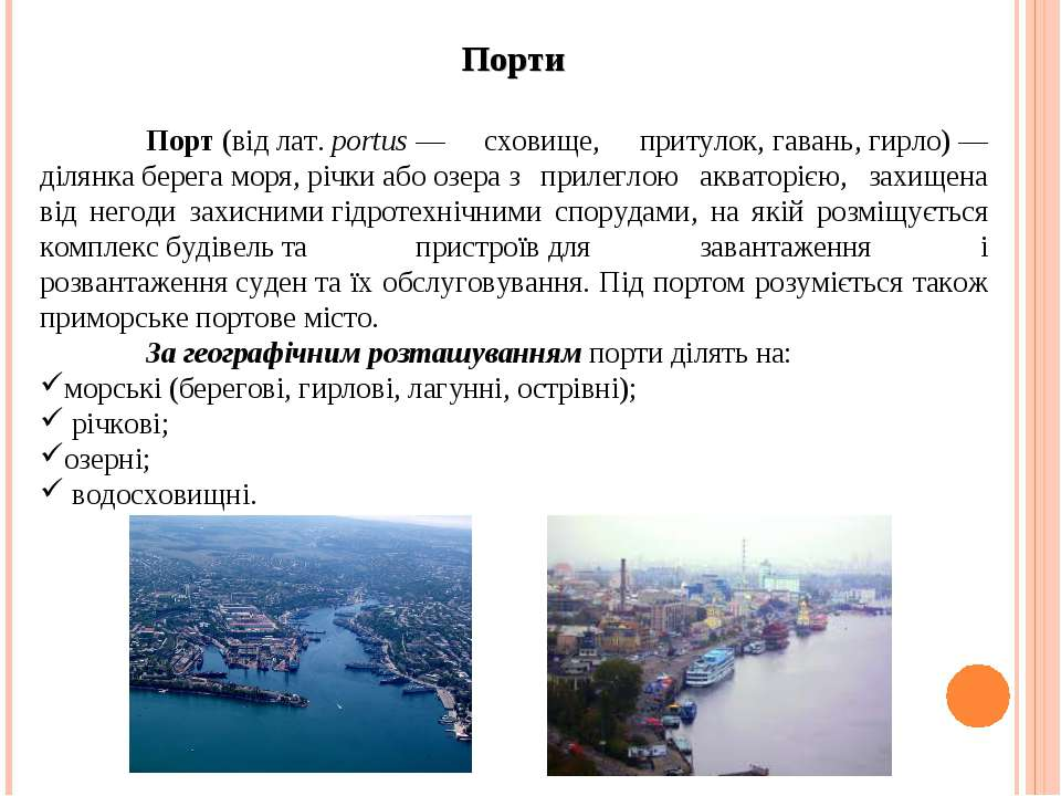Порти Порт(відлат.portus— сховище, притулок,гавань,гирло)— ділянкабер...