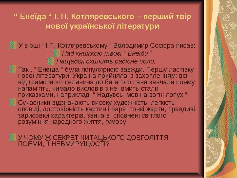 """"""" Енеїда """" І. П. Котляревського – перший твір нової української літератури У ..."""