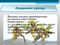 Вивчити загальну характеристику рослинного світу України Ознайомитись : а) з ...