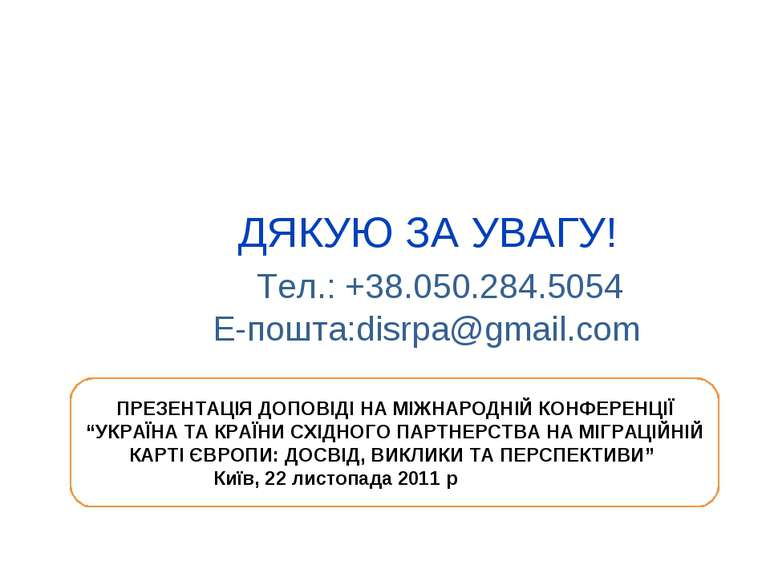 ДЯКУЮ ЗА УВАГУ! Тел.: +38.050.284.5054 Е-пошта:disrpa@gmail.com ПРЕЗЕНТАЦІЯ Д...