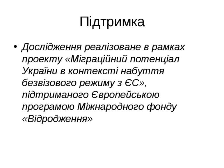 Підтримка Дослідження реалізоване в рамках проекту «Міграційний потенціал Укр...