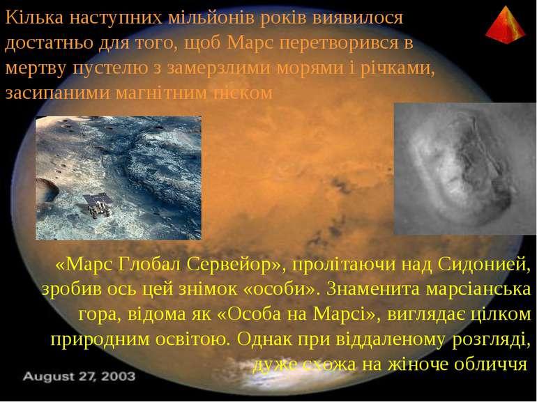 Кілька наступних мільйонів років виявилося достатньо для того, щоб Марс перет...