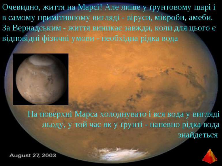 Очевидно, життя на Марсі! Але лише у ґрунтовому шарі і в самому примітивному ...