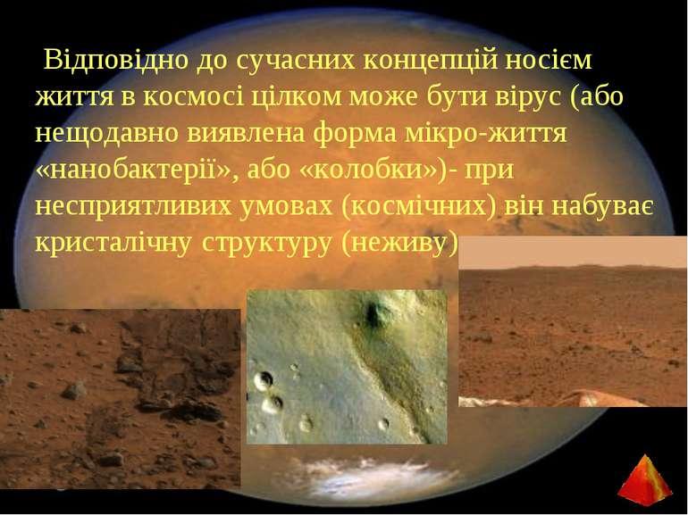 Відповідно до сучасних концепцій носієм життя в космосі цілком може бути вір...