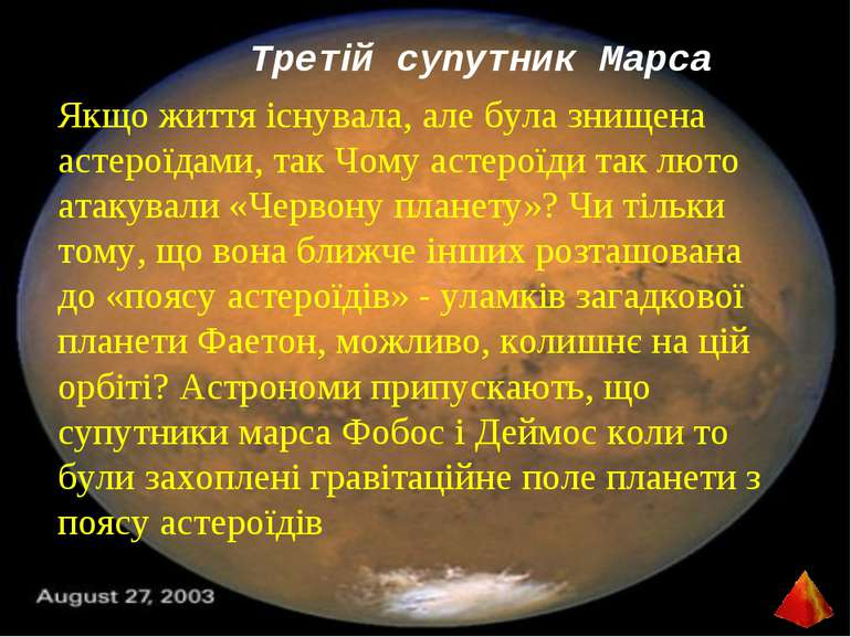 Третій супутник Марса Якщо життя існувала, але була знищена астероїдами, так ...