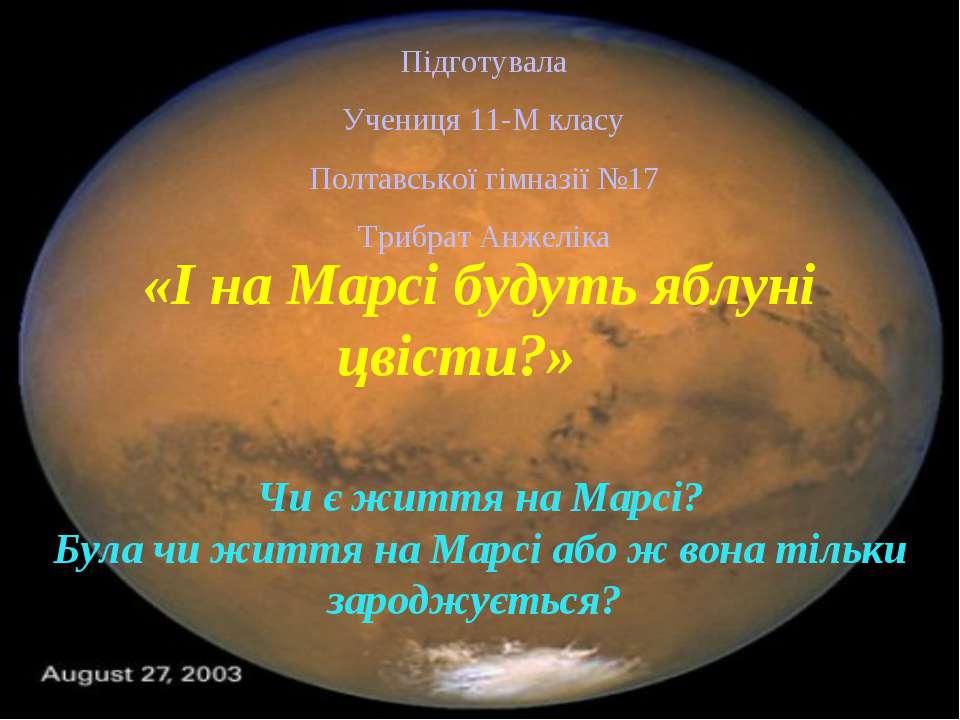 «І на Марсі будуть яблуні цвісти?» Чи є життя на Марсі? Була чи життя на Марс...