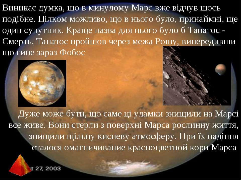 Виникає думка, що в минулому Марс вже відчув щось подібне. Цілком можливо, що...