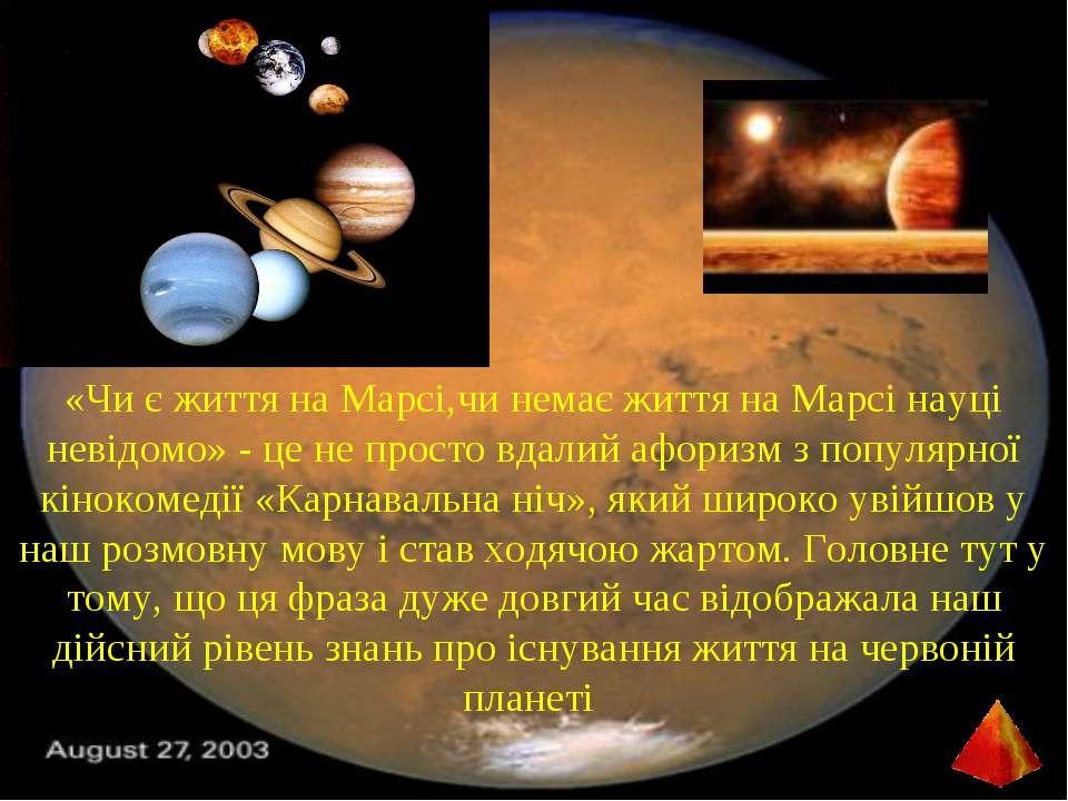 «Чи є життя на Марсі,чи немає життя на Марсі науці невідомо» - це не просто в...