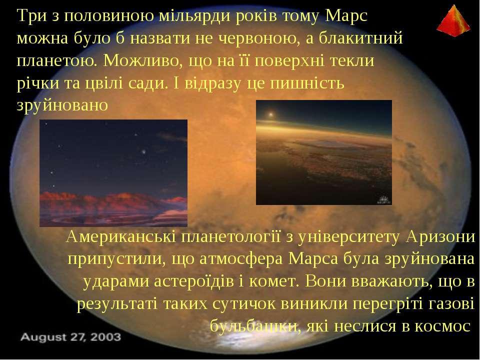 Три з половиною мільярди років тому Марс можна було б назвати не червоною, а ...