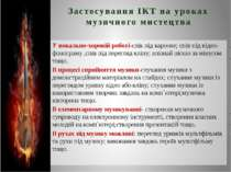 Застосування ІКТ на уроках музичного мистецтва У вокально-хоровій роботі-спів...