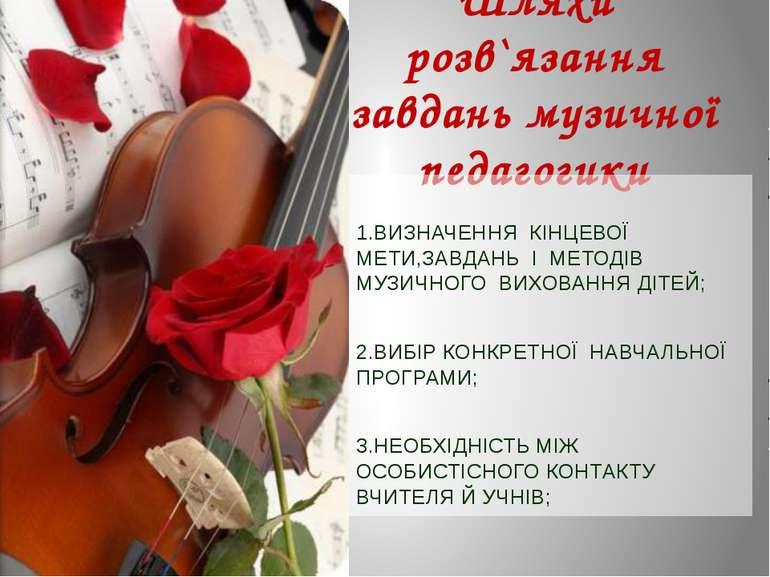 Шляхи розв`язання завдань музичної педагогики 1.ВИЗНАЧЕННЯ КІНЦЕВОЇ МЕТИ,ЗАВД...