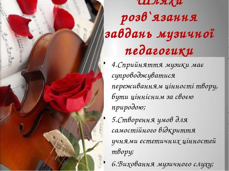 Шляхи розв`язання завдань музичної педагогики 4.Сприйняття музики має супрово...