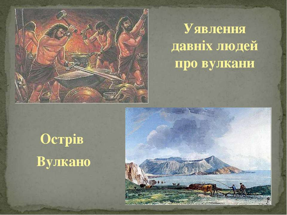 Острів Вулкано Уявлення давніх людей про вулкани