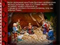 Вертеп- відтвореннясцениРіздваХристовогозасобами різних мистецтв(скульпт...