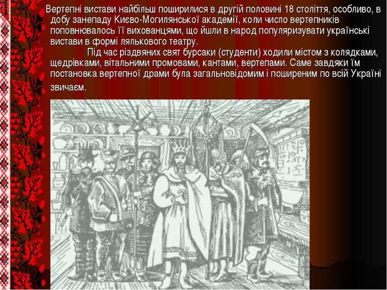 Вертепні вистави найбільш поширилися в другій половині18 століття, особливо,...