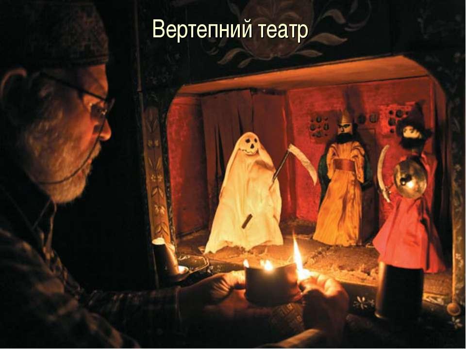 Вертепний театр