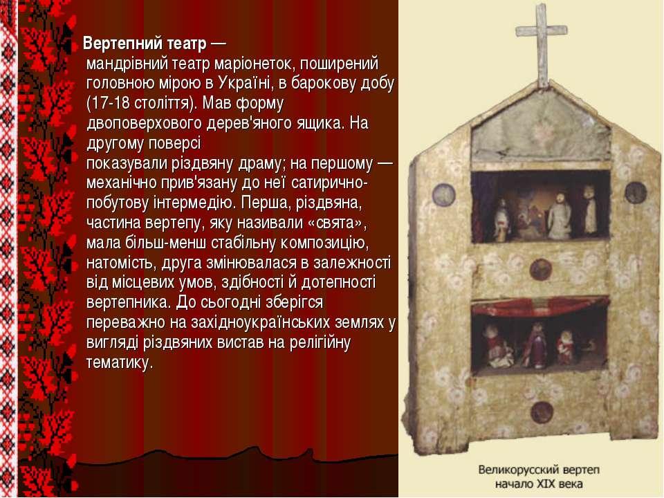 Вертепний театр— мандрівнийтеатрмаріонеток, поширений головною мірою вУкр...