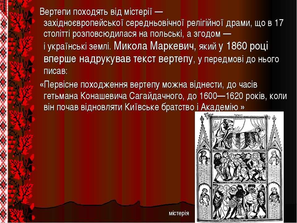 містерія Вертепи походять відмістерії—західноєвропейськоїсередньовічноїре...