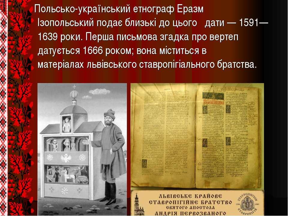Польсько-українськийетнографЕразм Ізопольськийподає близькі до цього дати...