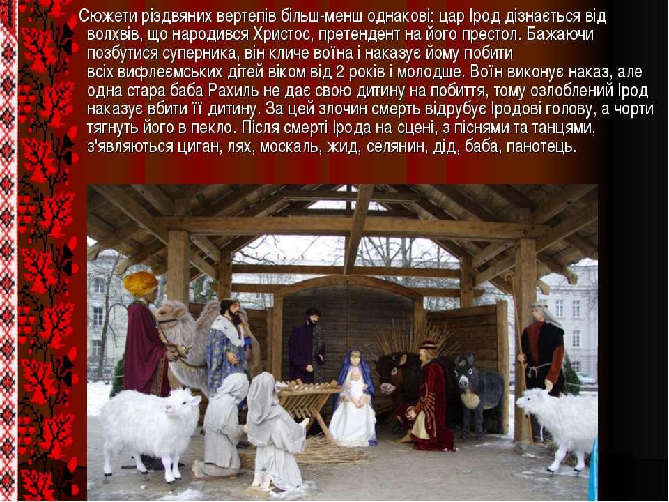 Сюжети різдвяних вертепів більш-менш однакові: цар Ірод дізнається від волхві...