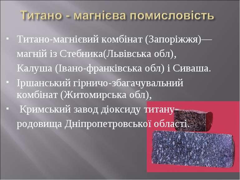 Титано-магнієвий комбінат (Запоріжжя)— магній із Стебника(Львівська обл), Кал...