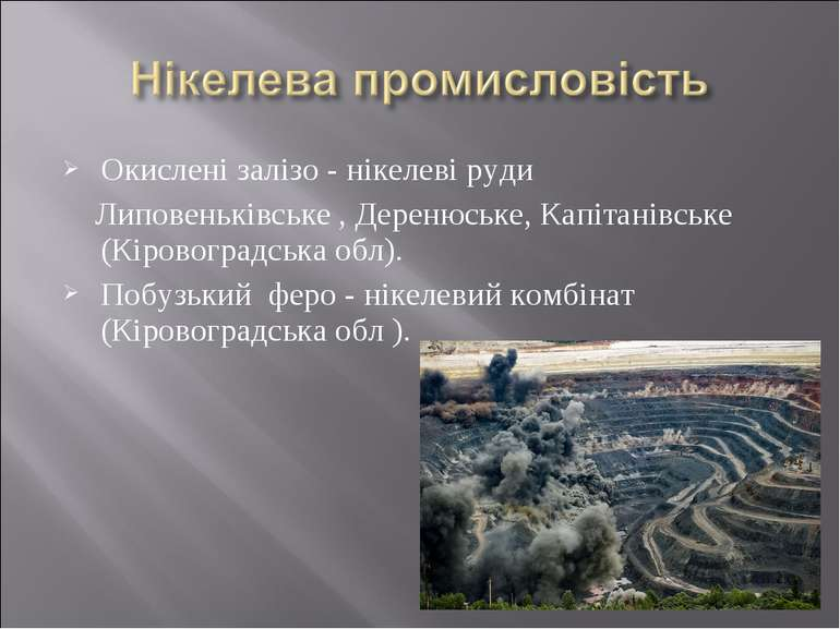 Окислені залізо - нікелеві руди Липовеньківське , Деренюське, Капітанівське (...