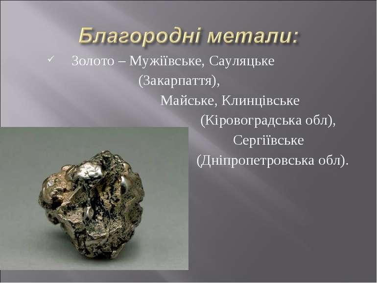 Золото – Мужіївське, Сауляцьке (Закарпаття), Майське, Клинцівське (Кіровоград...