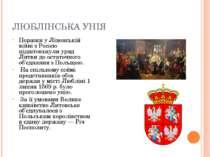 ЛЮБЛІНСЬКА УНІЯ Поразки у Лівонській війні з Росією підштовхнули уряд Литви д...