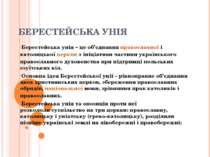 БЕРЕСТЕЙСЬКА УНІЯ Берестейська унія– це об'єднанняправославноїі католицько...