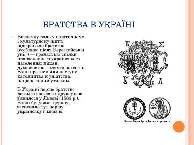 БРАТСТВА В УКРАЇНІ Визначну роль у політичному і культурному житті відігравал...