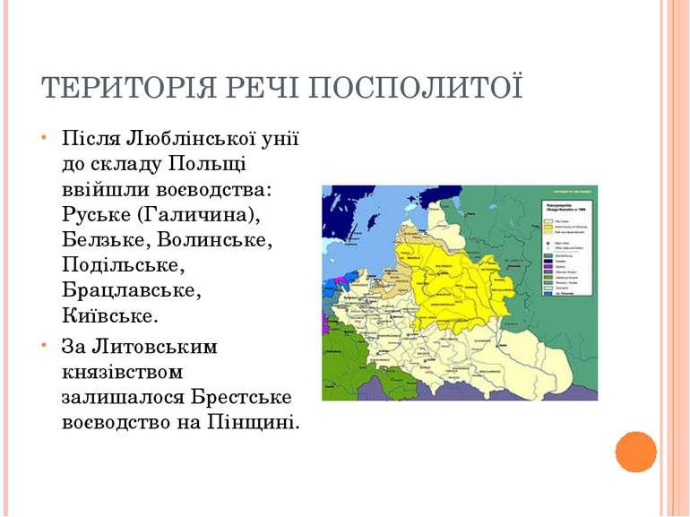 ТЕРИТОРІЯ РЕЧІ ПОСПОЛИТОЇ Після Люблінської унії до складу Польщі ввійшли воє...