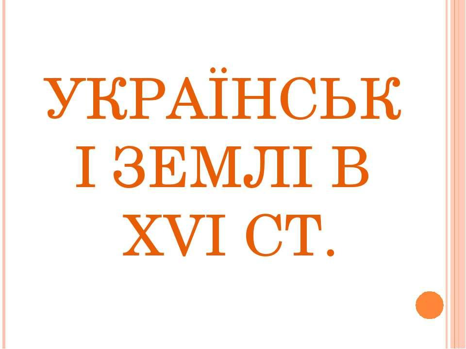 УКРАЇНСЬКІ ЗЕМЛІ В XVI СТ.