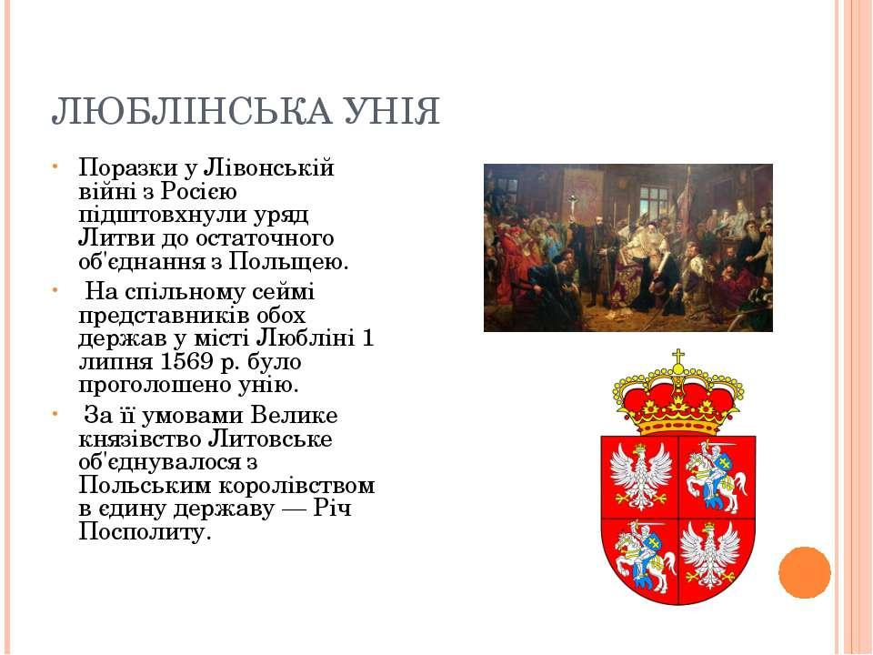 Реферат на тему люблинская уния 503