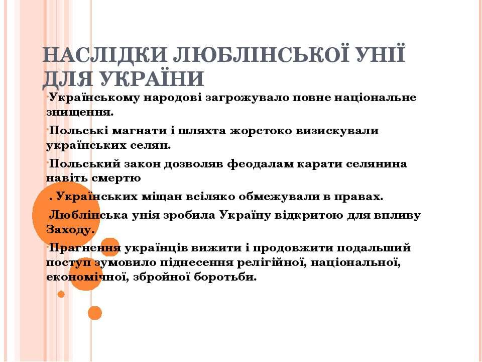 НАСЛІДКИ ЛЮБЛІНСЬКОЇ УНІЇ ДЛЯ УКРАЇНИ Українському народові загрожувало повне...