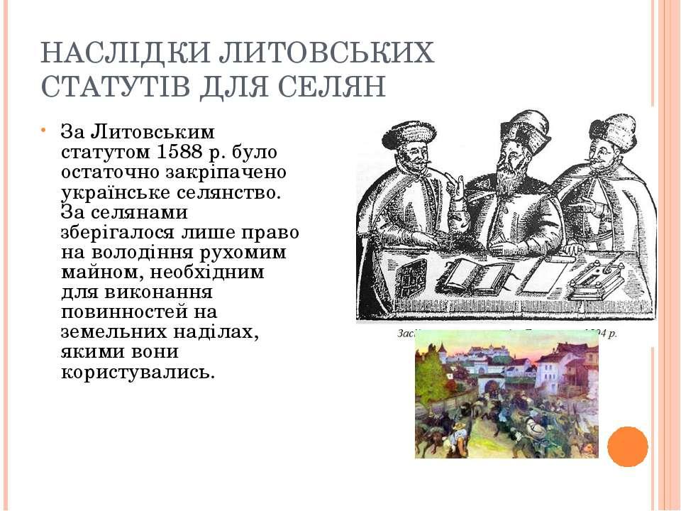 НАСЛІДКИ ЛИТОВСЬКИХ СТАТУТІВ ДЛЯ СЕЛЯН За Литовським статутом 1588 р. було ос...